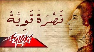 Nasra Qaweya - Umm Kulthum نصره قويه - ام كلثوم
