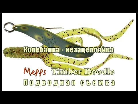 Колебалка - незацепляйка Mepps Timber Doodle Подводная съемка