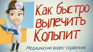 видео Симптомы и лечение атрофического кольпита у женщин