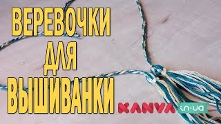 Вышиванка: КУТАСИКИ (КИТИЦИ), веревочки и кисточки своими руками. КАК СДЕЛАТЬ? МАСТЕР-КЛАСС.(Купить недорого ЗАГОТОВКА ПОД ВЫШИВКУ ДЛЯ МАЛЬЧИКА ..., 2015-08-24T06:00:00.000Z)