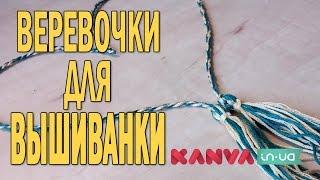 Вышиванка: КУТАСИКИ (КИТИЦИ), веревочки и кисточки своими руками. КАК СДЕЛАТЬ? МАСТЕР-КЛАСС.(, 2015-08-24T06:00:00.000Z)