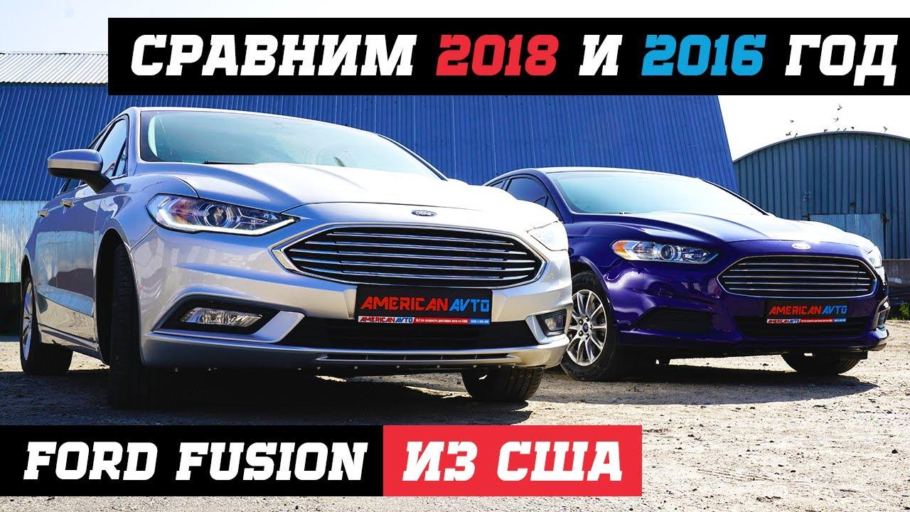 Обзор Ford Fusion(Mondeo) из США 2018 года и 2016. В чем отличие? Стоимость запчастей и ремонт.