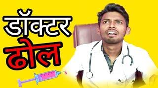 Doctor Dhol | डॉक्टर ढोल | CG Funny Video | छत्तीसगढ़ी कॉमेडी