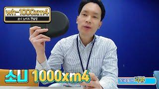 소니 wh-1000xm…