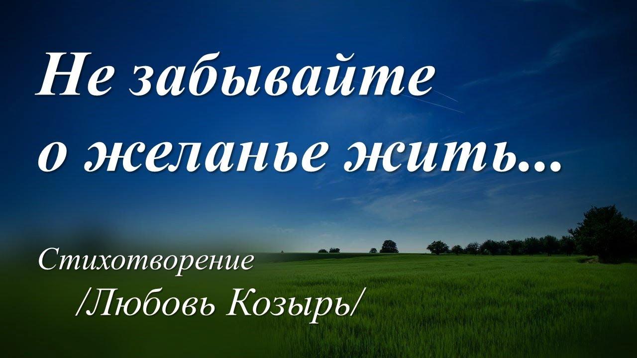 Не забывайте жить... /автор слов Любовь Козырь/