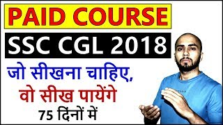 SSC CGL 2018 Best PAID video course for preparation with study material
