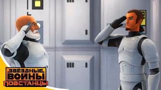 Звёздные войны: Повстанцы - Невидимый удар - Star Wars (Сезон 2, Серия 9)