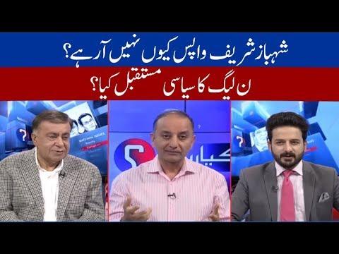 When will Shahbaz Sharif finally return? Musadik Malik explains | 13 February 2020 | 92NewsHD