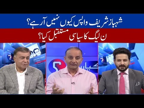 When will Shahbaz Sharif finally return? Musadik Malik explains | 13 February 2020 | 92NewsHD