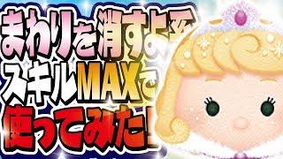 【ツムツム】まわりを消すよ系wウィンターオーロラ姫 スキルレベル6(スキルMAX)初見プレイ!【Seiji@きたくぶ】