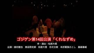 ゴジゲン第14回公演「くれなずめ」 10/19(木)~29(日) 下北沢駅前劇場(...