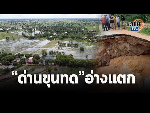 พายุเตี้ยนหมู่ถล่มหนักภาคอีสาน ชัยภูมิหนักท่วมขยายวง 10 อำเภอ โคราชเขื่อนอ.ด่านขุนทดแตก: Matichon TV