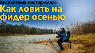 Стрим FeederMan Как ловить на фидер осенью