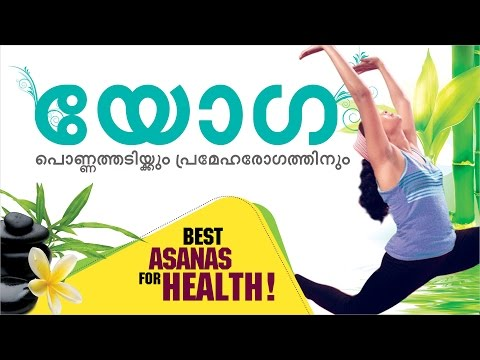 Yoga for Obesity and Diabetes in Malayalam | Meditation For Obesity and Diabetes
