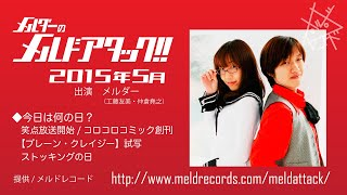 メルダーのメルドアタック!!2015年5月 工藤友美 動画 28