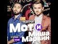 Видеочат со звездой на МУЗ ТВ МОТ и Миша Марвин mp3