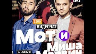 Видеочат со звездой на МУЗ ТВ  МОТ и Миша Марвин