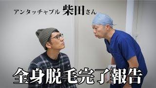ゴリラクリニックの全身脱毛体験動画。 人力舎所属アンタッチャブル柴田...