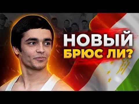 Брюс Ли из Таджикистана / Восходящие бойцы Поп мма