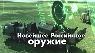 Новейшее Российское оружие. Глайдер Ю-71 Сармат, ЗРК Сосна, Т-14 АРМАТА... Передовые разработки.