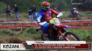 Για 14η φορά Πρωταθλητής enduro ο Βασίλης Σιαφαρίκας