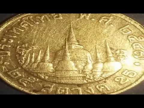 เหรียญ 25 สตางค์ ปี พ.ศ 2539-2547-2549-2551