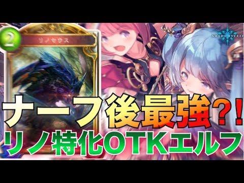 【シャドウバース】実況動画:リノ特化OTKエルフでランクマッチ!!【Shadowverse】