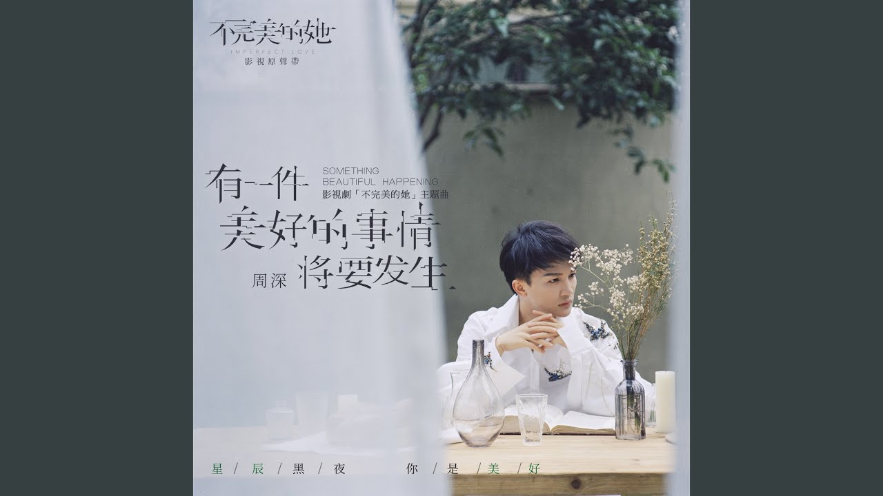 You Yi Jian Mei Hao De Shi Qing Jiang Yao Fa Sheng (Instrumental)