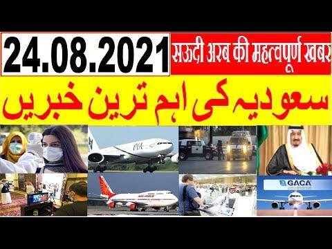 Saudi Arabia News Urdu Hindi news | Saudi News | Sirat.e.mustaqem news | Saudi Urdu News | ksa news