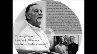 А. Шмеман. Основы христианства. Символ веры.  Господь Иисус Христос (1)
