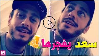 بالفيديو سعد المجرد يوجه رسالة لجمهوره SAAD LAMJARRED