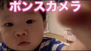 一歳の息子が勝手にカメラ回してましたwヤバいww thumbnail