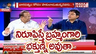 Babu Gogineni Vs Believers on Potuluri Veerabrahmendra Miracles | Prime Time With Mahaa Murthy