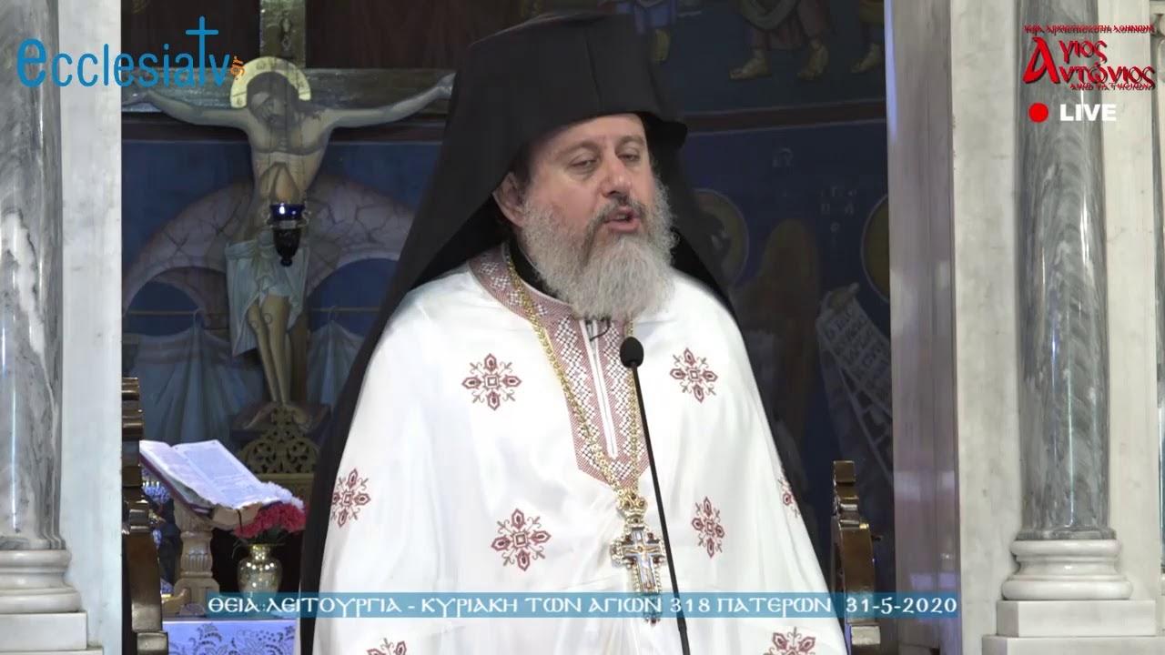 Ζωντανή μετάδοση από τον Ι. Ν. Αγ. Αντωνίου Άνω Πατησίων – Θεία Λειτουργία - Κυριακή των 318 Πατέρων 31-5-2020