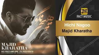 Majid Kharatha - Hichi Nagoo  / مجید خراطها - هیچی نگو