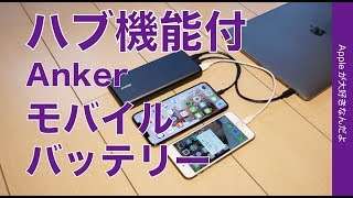 "iPhone最速!新発売のハブ機能付モバイルバッテリーAnker PowerCore+19000 PD・MacBook Pro15""は何パーセント充電可?"