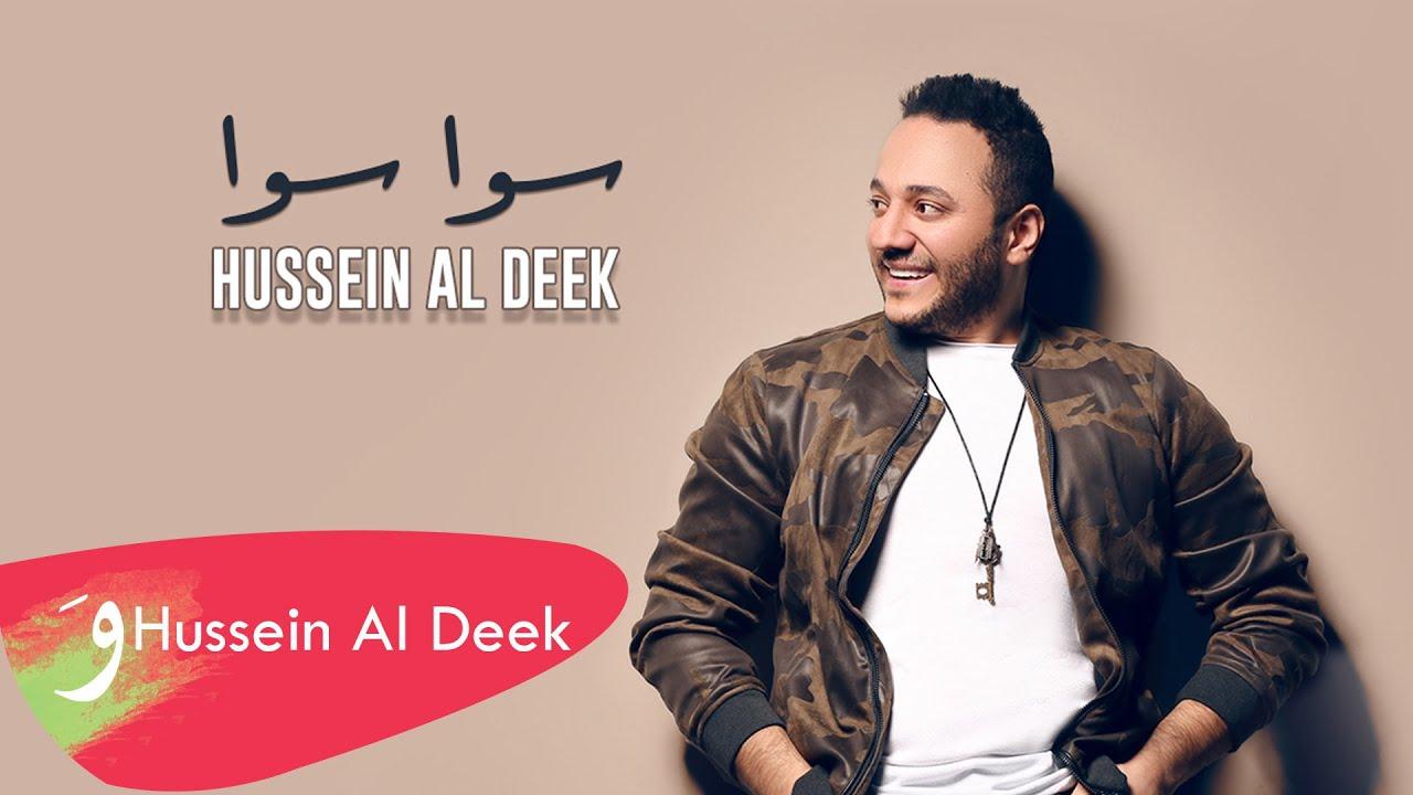 Hussein Al Deek - Sawa Sawa [Official Music Video] (2021) / حسين الديك - سوا سوا
