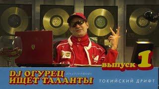 Выпуск 1 / DJ Огурец ищет таланты // Токийский дрифт | 12+