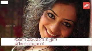 Meera Vasudevan Is Peeved With JB Junction | YOYO TV Malayalam
