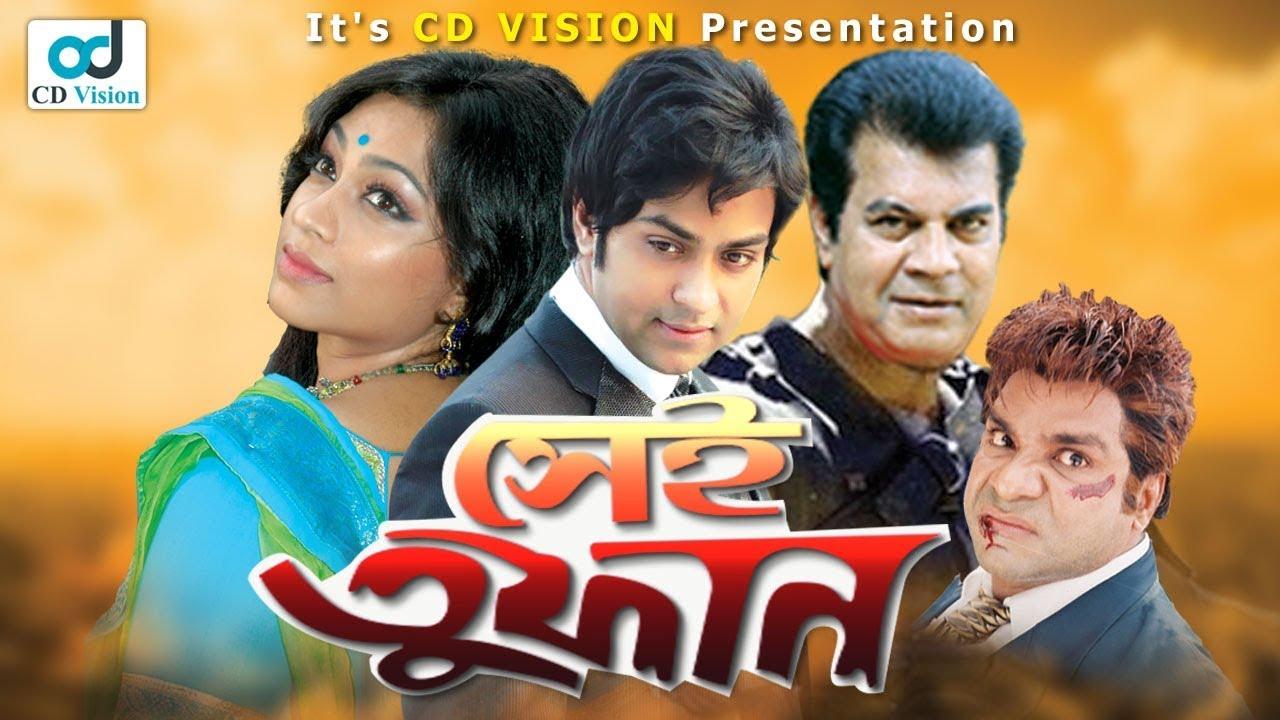 Sei Tufan | Ilias kanchan | Popy | Aman | Kaya | Misha Sawdagor | Bangla New Movie 2017 | CD Vision