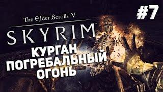 приключения в Skyrim #7 - Курган Погребальный Огонь