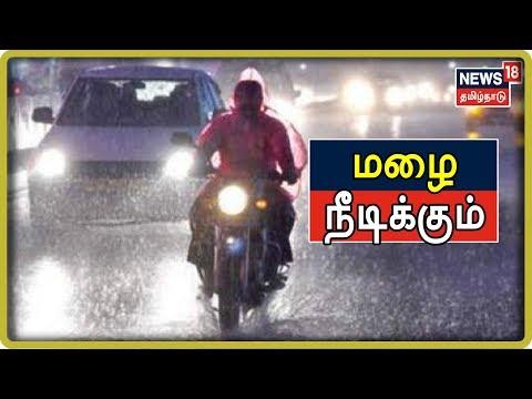 வளிமண்டல மேலடுக்கு சுழற்சி காரணமாக தமிழகத்தின் ஒரு சில இடங்களில் அடுத்த இரண்டு நாட்களுக்கு மழை நீடிக்கும் என சென்னை வானிலை ஆய்வு மையம் தெரிவித்துள்ளது  #TamilnaduNews #News18TamilnaduLive  #TamilNews  Subscribe To News 18 Tamilnadu Channel Click below  http://bit.ly/News18TamilNaduVideos  Watch Tamil News In News18 Tamilnadu  Live TV -https://www.youtube.com/watch?v=xfIJBMHpANE&feature=youtu.be  Top 100 Videos Of News18 Tamilnadu -https://www.youtube.com/playlist?list=PLZjYaGp8v2I8q5bjCkp0gVjOE-xjfJfoA  அத்திவரதர் திருவிழா | Athi Varadar Festival Videos-https://www.youtube.com/playlist?list=PLZjYaGp8v2I9EP_dnSB7ZC-7vWYmoTGax  முதல் கேள்வி -Watch All Latest Mudhal Kelvi Debate Shows-https://www.youtube.com/playlist?list=PLZjYaGp8v2I8-KEhrPxdyB_nHHjgWqS8x  காலத்தின் குரல் -Watch All Latest Kaalathin Kural  https://www.youtube.com/playlist?list=PLZjYaGp8v2I9G2h9GSVDFceNC3CelJhFN  வெல்லும் சொல் -Watch All Latest Vellum Sol Shows  https://www.youtube.com/playlist?list=PLZjYaGp8v2I8kQUMxpirqS-aqOoG0a_mx  கதையல்ல வரலாறு -Watch All latest Kathaiyalla Varalaru  https://www.youtube.com/playlist?list=PLZjYaGp8v2I_mXkHZUm0nGm6bQBZ1Lub-  Watch All Latest Crime_Time News Here -https://www.youtube.com/playlist?list=PLZjYaGp8v2I-zlJI7CANtkQkOVBOsb7Tw  Connect with Website: http://www.news18tamil.com/ Like us @ https://www.facebook.com/News18TamilNadu Follow us @ https://twitter.com/News18TamilNadu On Google plus @ https://plus.google.com/+News18Tamilnadu   About Channel:  யாருக்கும் சார்பில்லாமல், எதற்கும் தயக்கமில்லாமல், நடுநிலையாக மக்களின் மனசாட்சியாக இருந்து உண்மையை எதிரொலிக்கும் தமிழ்நாட்டின் முன்னணி தொலைக்காட்சி 'நியூஸ் 18 தமிழ்நாடு'   News18 Tamil Nadu brings unbiased News & information to the Tamil viewers. Network 18 Group is presently the largest Television Network in India.   tamil news news18 tamil,tamil nadu news,tamilnadu news,news18 live tamil,news18 tamil live,tamil news live,news 18 tamil live,news 18 tamil,news18 tamilnadu,news 18 tamilnadu,நியூஸ்18 தமிழ்நாடு,tamil