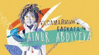 Айнұр Абдиева - Ұқсамаймын басқаға (audio)