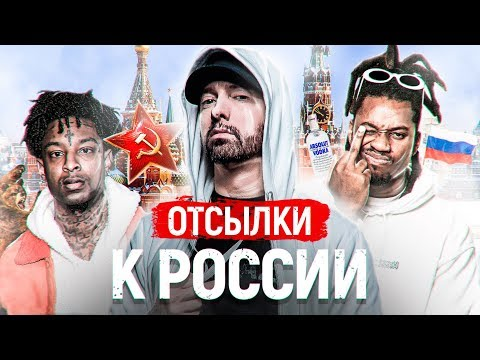 ОТСЫЛКИ к РОССИИ в треках ЗАПАДНЫХ РЭПЕРОВ🤩: GHOSTEMANE, EMINEM, DENZEL CURRY, LIL PEEP, 21 SAVAGE