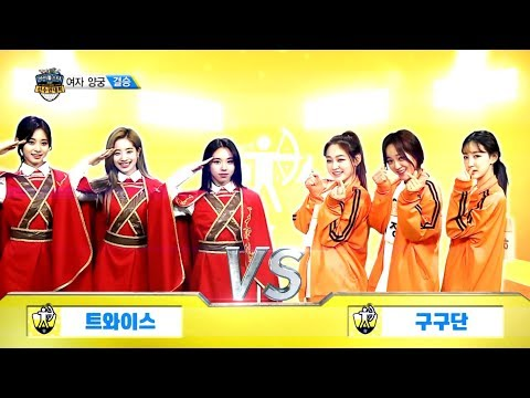 final-archery-idol-championship---twice-vs-gugudan-|-highlights-2019