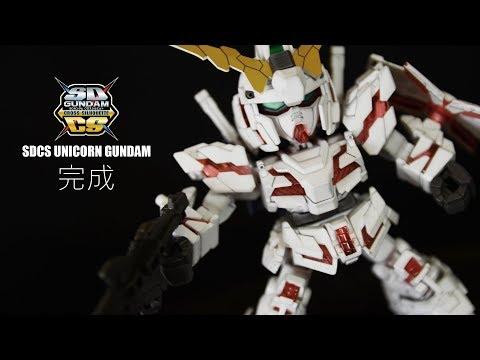 SDCSユニコーンガンダム製作02完成:G団【ガンプラ】UNICORN GUNDAM