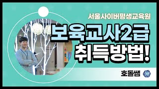 [서사평_호돌쌤]보육교사자격증 취득방법, 서울사이버평생…