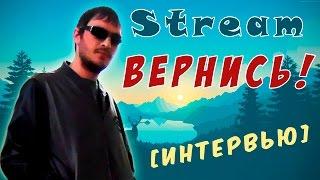 Интервью Иван Stream