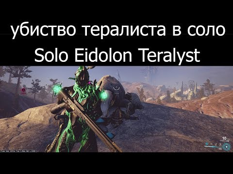 Solo Eidolon Teralyst Capture in (3:28:54) соло поход на тералиста за  (3:28:54)