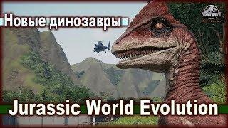 Jurassic World Evolution - Новые динозавры / Мой огромный парк динозавров - Часть 4